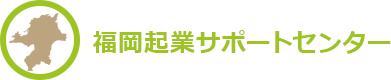 福岡起業サポートPRO